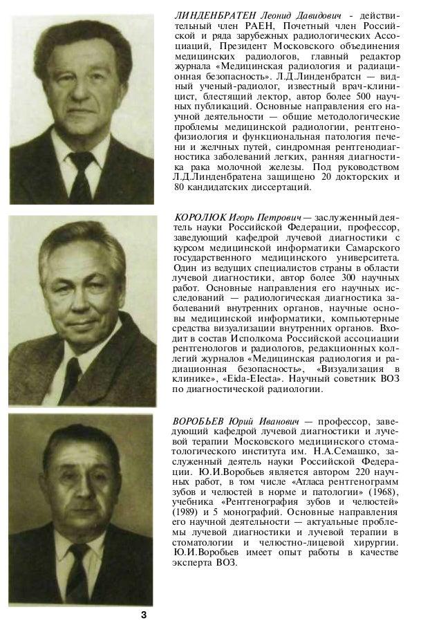 Radiologiya, учебник МЕДИЦИНСКАЯ РАДИОЛОГИЯ