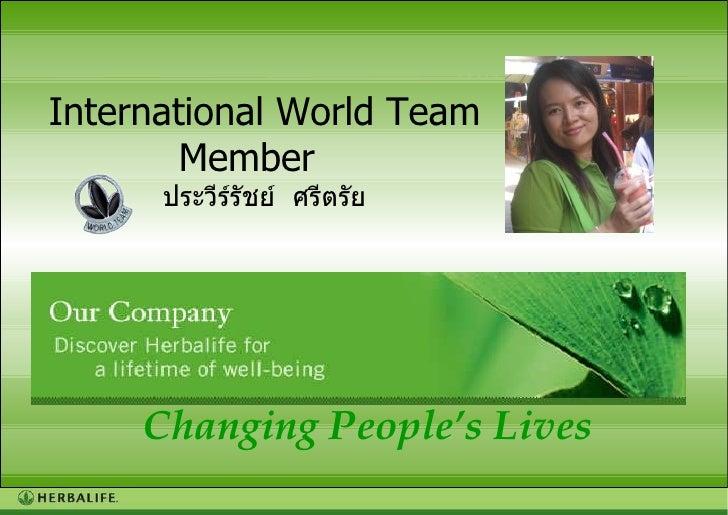 International World Team Member International World Team Member  ประวีร์รัชย์  ศรีตรัย Changing People's Lives