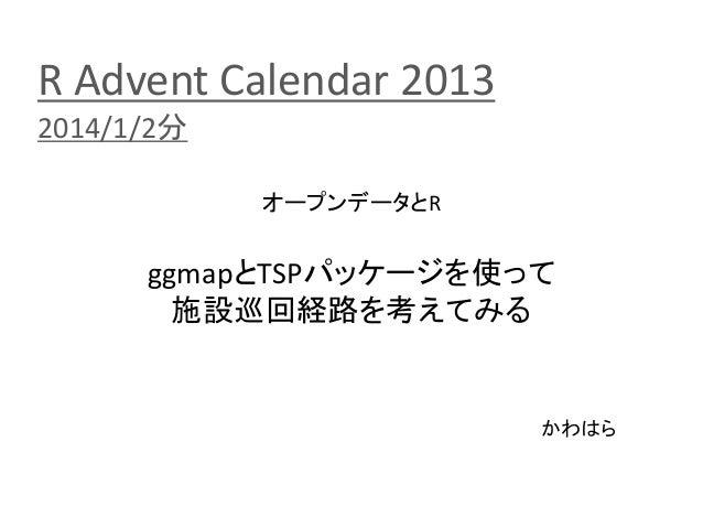 R Advent Calendar 2013 2014/1/2分 オープンデータとR  ggmapとTSPパッケージを使って 施設巡回経路を考えてみる  かわはら