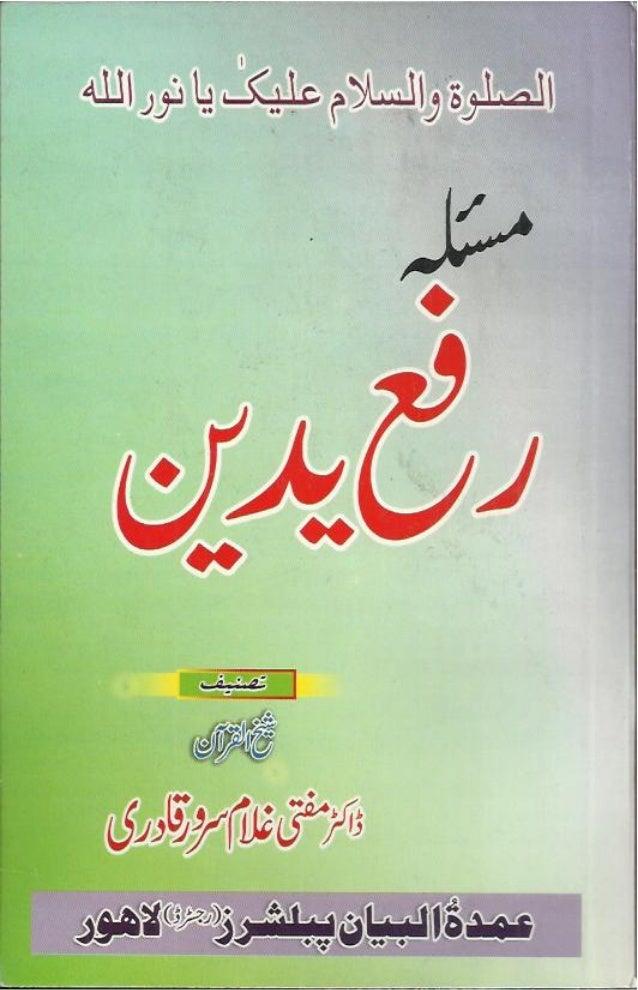 Rafa yadain by dr mufti ghulam sarwar qadri