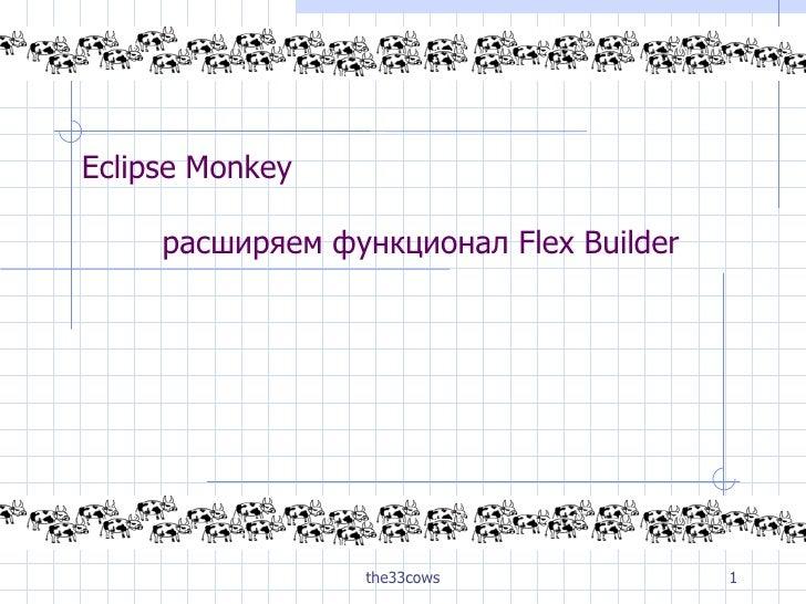 Eclipse Monkey расширяем функционал Flex Builder