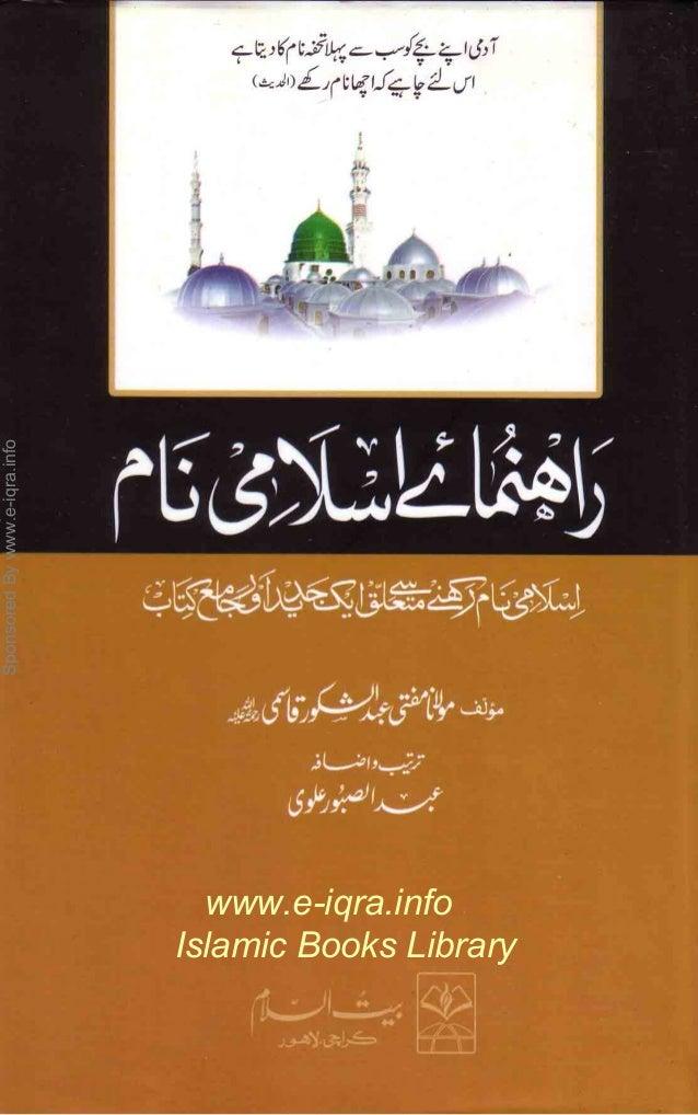 Rahnuma e islami naam by mufti abdul shakoor qasmi