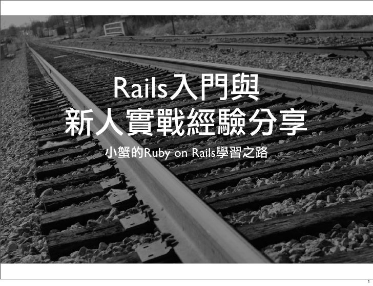 Rails入門與新人實戰經驗分享