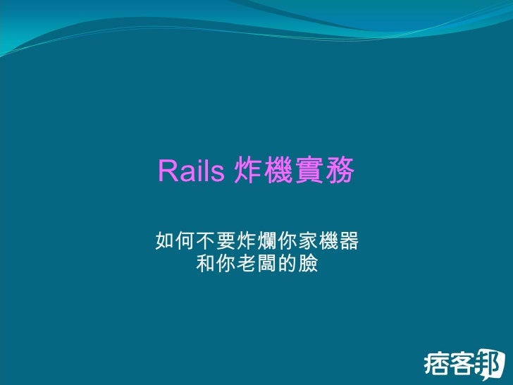 Rails  炸機實務