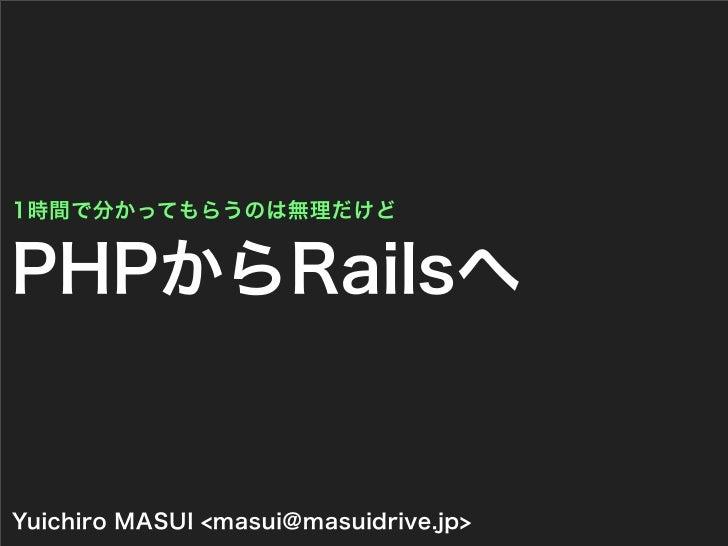 Rails 1H