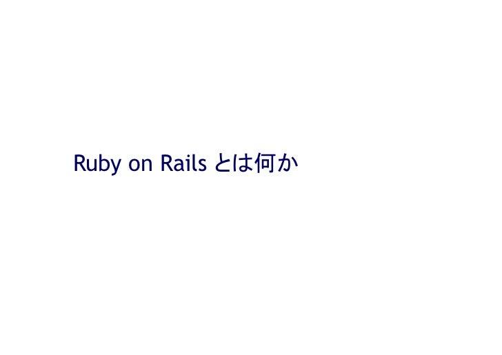 Rails.20110405