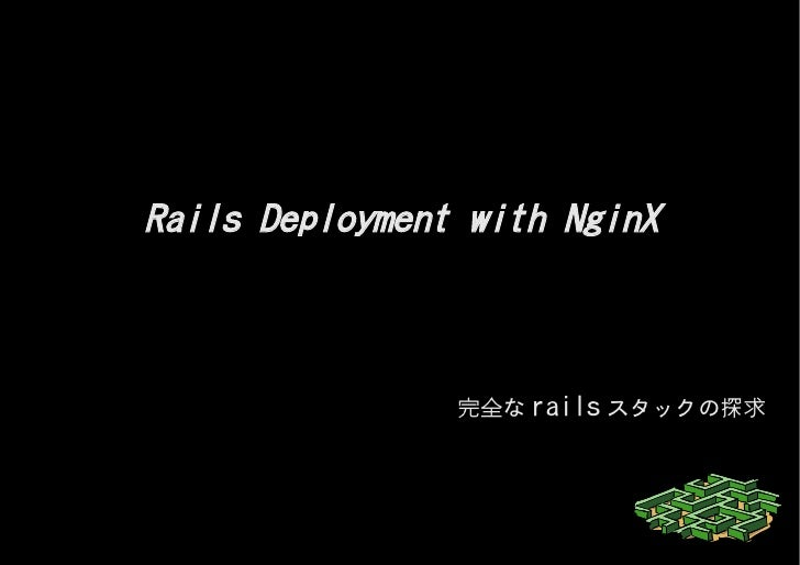 Rails Deployment with NginX                    完全な rails スタックの探求