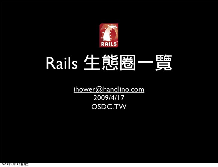 Rails     ihower@handlino.com          2009/4/17          OSDC.TW