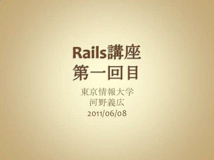 Rails講座第一回目<br />東京情報大学<br />河野義広<br />2011/06/08<br />