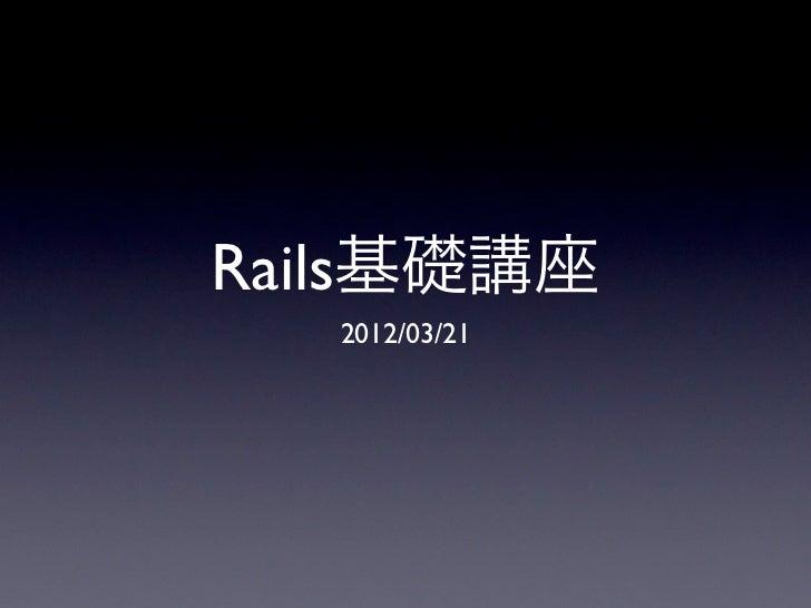 Rails基礎講座  2012/03/21