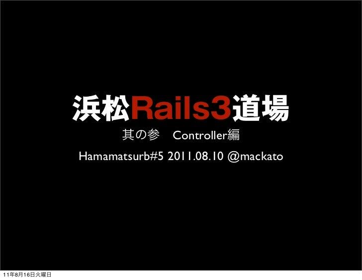浜松Rails3道場 其の参 Controller編