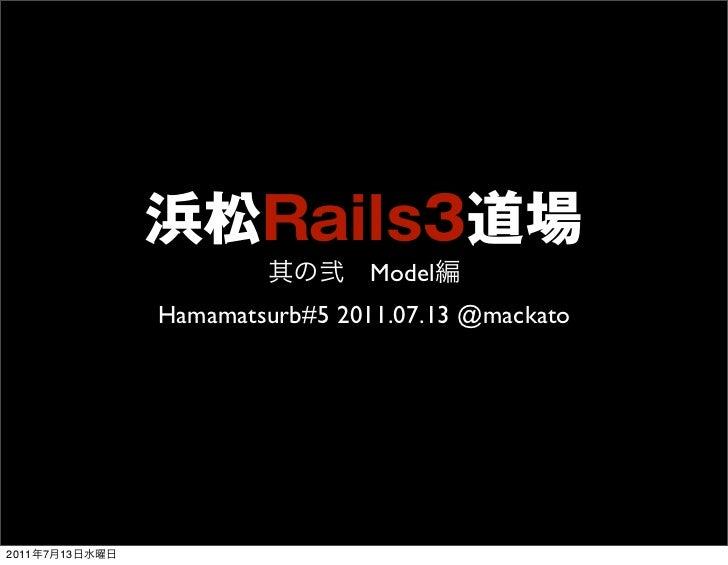 Model                Hamamatsurb#5 2011.07.13 @mackato2011   7   13