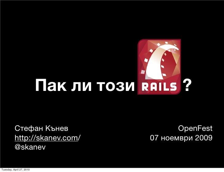 Пак ли този          ?            Стефан Кънев                         OpenFest           http://skanev.com/            07...