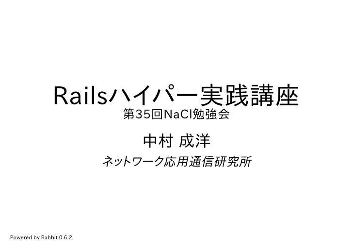 Railsハイパー実践講座-第35回NaCl勉強会