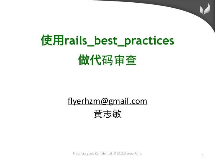 rails_best_practicesflyerhzm@gmail.com ProprietaryandConfiden/al.©2010AuroraFeint.   1