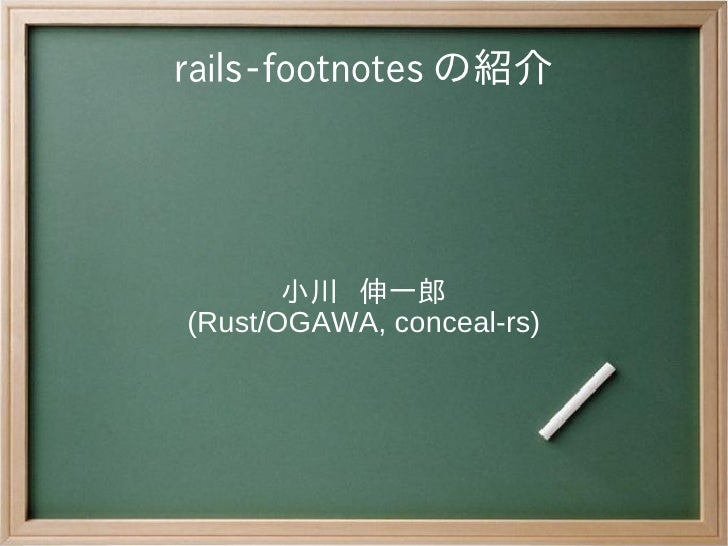rails-footnotes