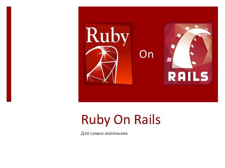 Rails for dummies