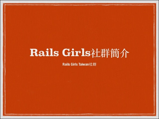 Rails Girls Taiwan 2014 Intro