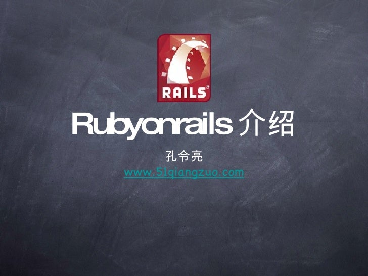 Rails introduce