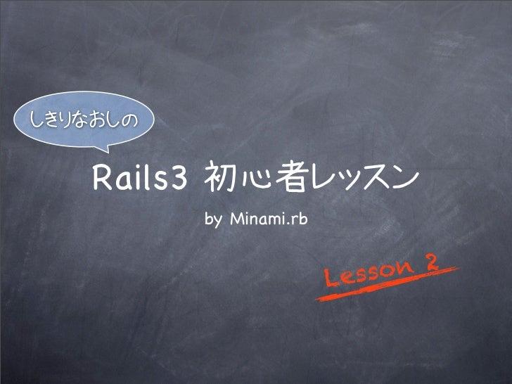 Rails3         by Minami.rb                        L esso n 2