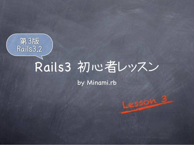 Rails初心者レッスン lesson3 3edition