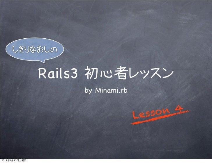 Rails3                         by Minami.rb                                        L esso n 42011   4   23