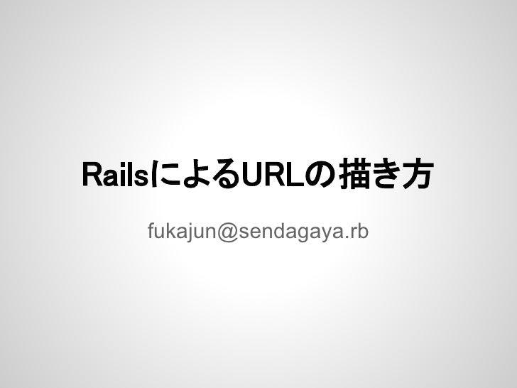 RailsによるURLの描き方  fukajun@sendagaya.rb