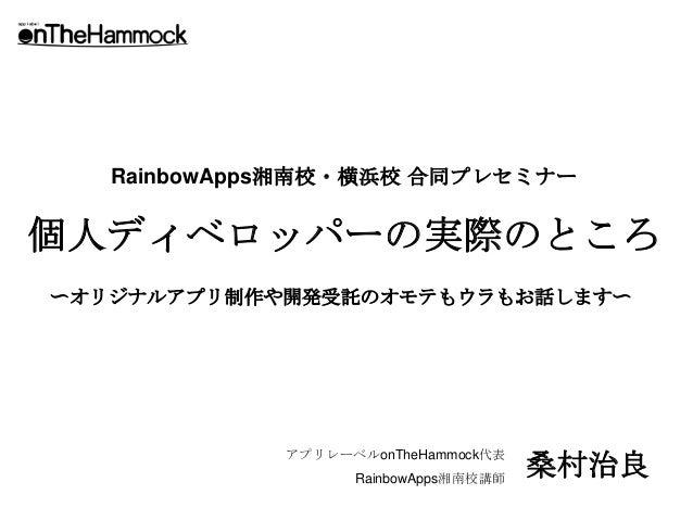 Rainbow appsshonanseminar20121222