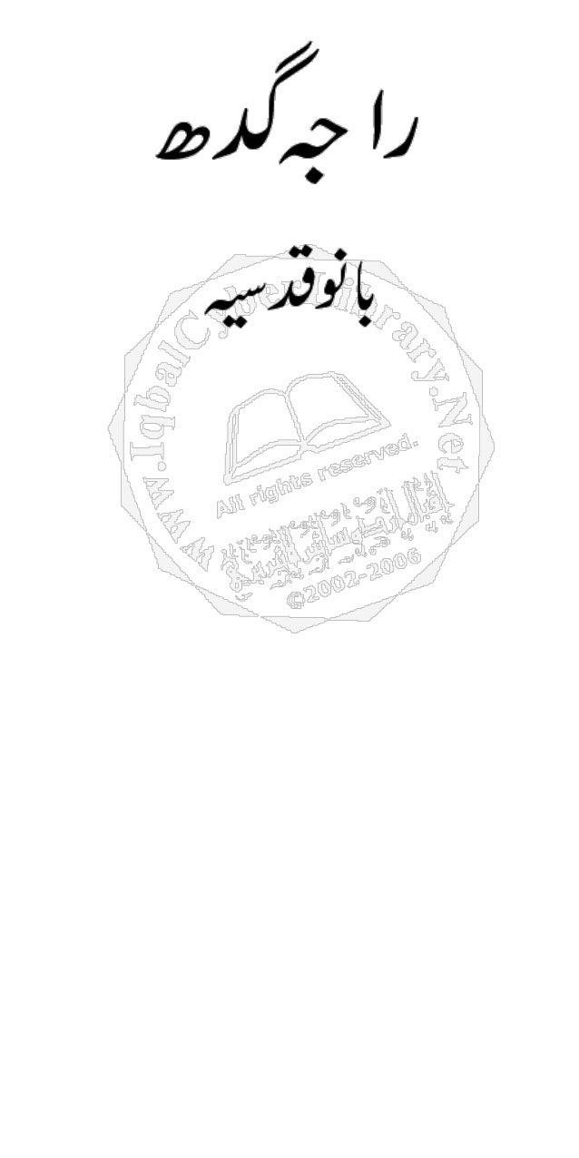 Raja gidh by bano qudsia on for Bano qudsia books