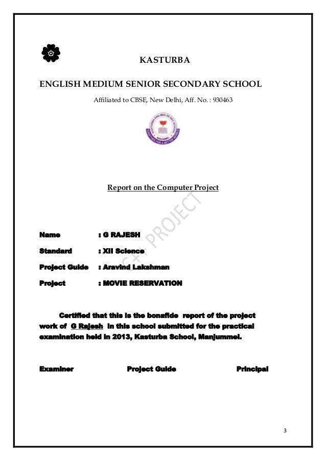 computer shop project report pdf