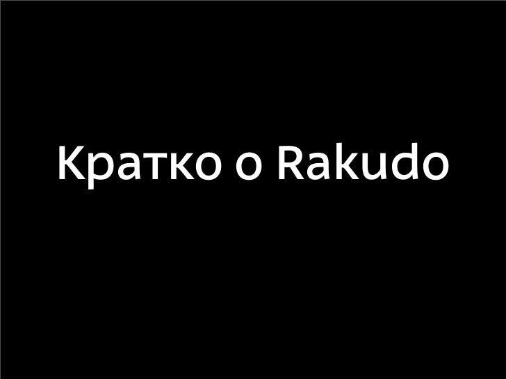 Кратко о Rakudo
