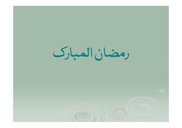 Ramadan Nakioon Ka Moqa - Opportunity for Good Deeds - Urdu