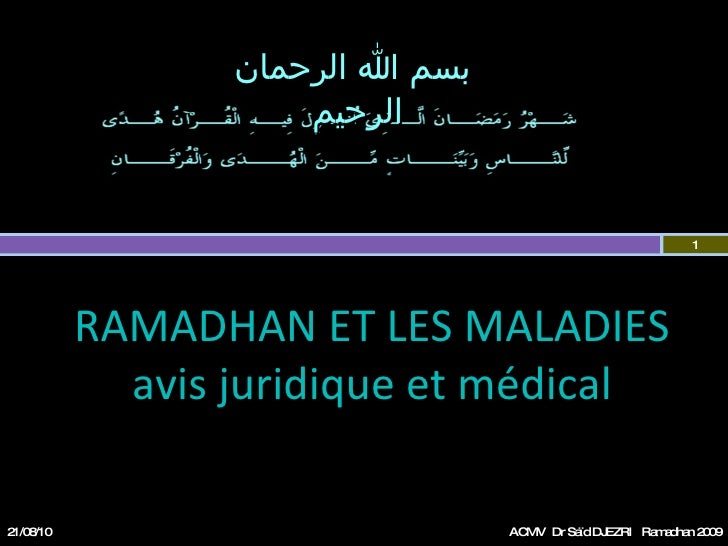 RAMADHAN ET LES MALADIES avis juridique et médical   21/08/10 ACMV  Dr Saïd DJEZRI  Ramadhan 2009 بسم الله الرحمان الرحيم