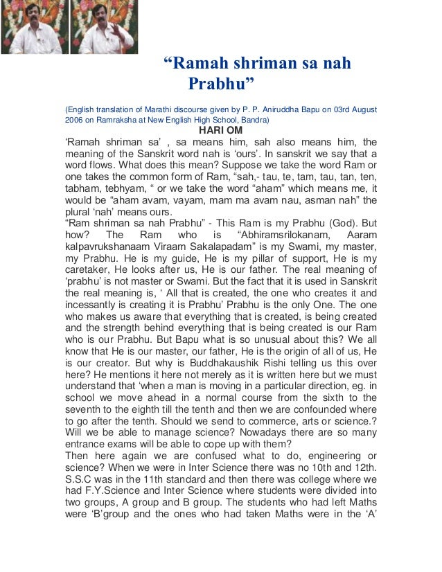 """Ramah shriman sa nah Prabhu"" (English translation of Marathi discourse given by P. P. Aniruddha Bapu on 03rd August 2006 ..."