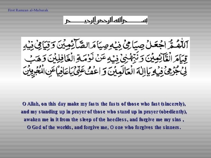O Allah, on this day make my fasts the fasts of those who fast (sincerely),  and my standing up in prayer of those who sta...