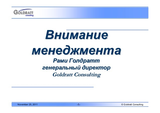 November 25, 2011 © Goldratt Consulting-1-ВниманиеВниманиеменеджментаменеджментаРамиРами ГолдраттГолдраттгенеральныйгенера...