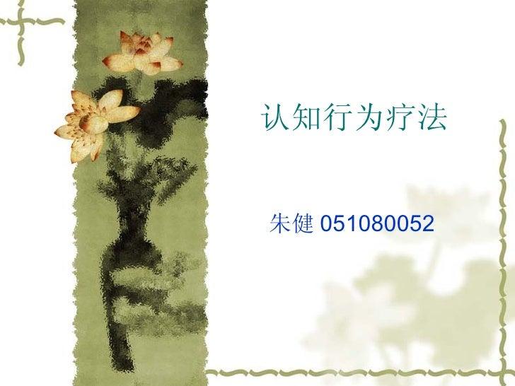 认知行为疗法 朱健 051080052