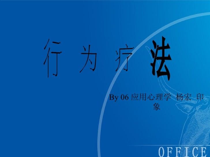 By 06 应用心理学 杨宏 印象 行 为 疗 法