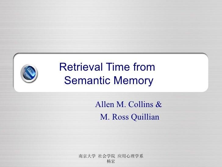 语义记忆的检索时间