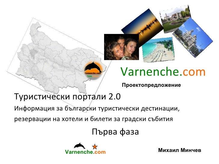 Varnenche. com Туристически портали  2.0  Информация за български туристически дестинации, резервации на хотели и билети з...
