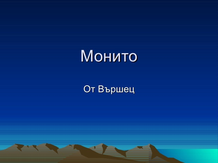 Монито От Вършец