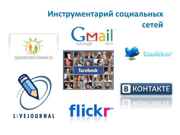 Инструментарий социальных сетей. Что можно делать уже сейчас?