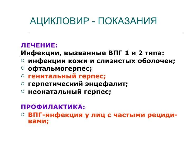 ПОКАЗАНИЯ <ul><li>ЛЕЧЕНИЕ: