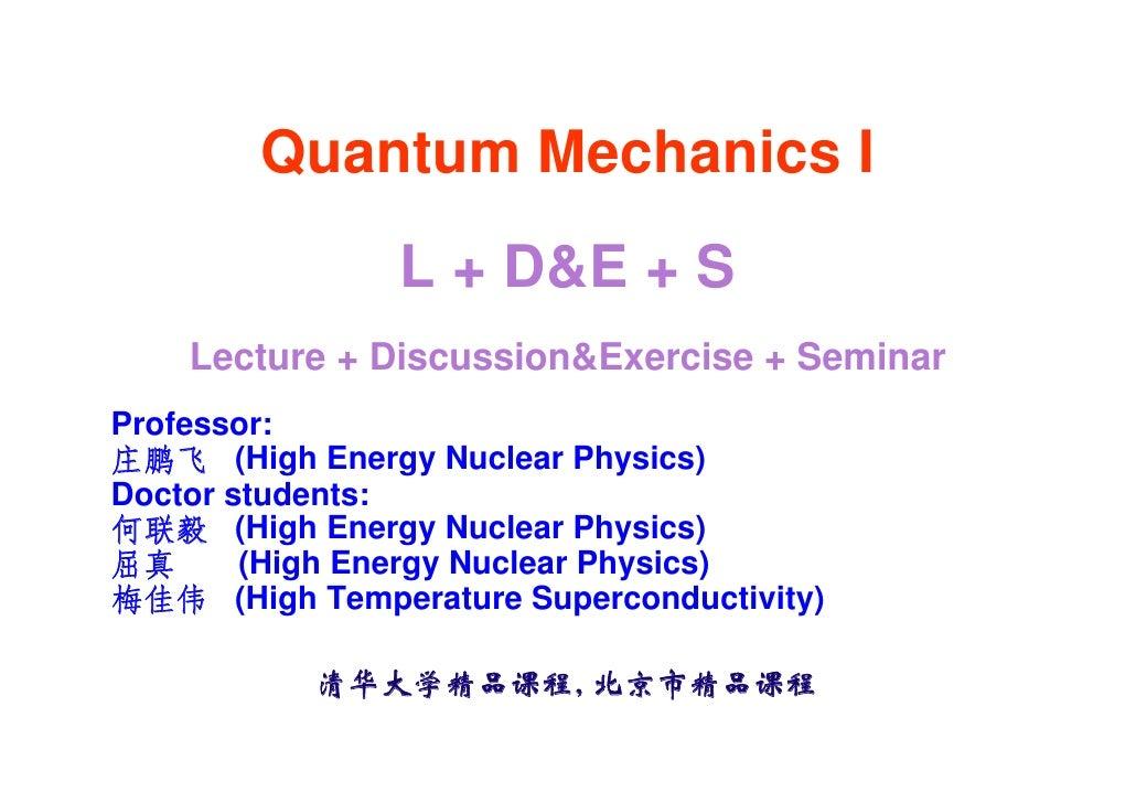 清华大学精品课程 量子力学