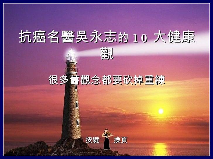 抗癌名醫吳永志 的 10 大健康觀 很多舊觀念都要砍掉重練 按鍵  換頁
