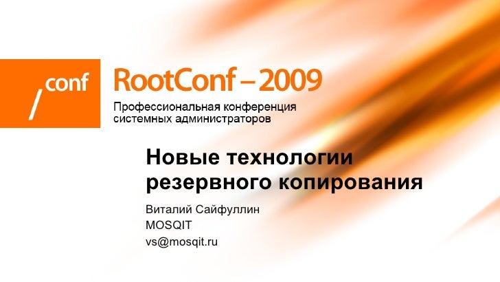 Виталий Сайфуллин MOSQIT [email_address] Новые технологии резервного копирования
