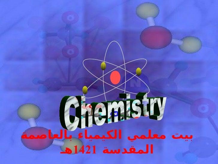 بيت معلمي الكيمياء بالعاصمة المقدسة  1421 هـ تربية وتعليم Chemistry