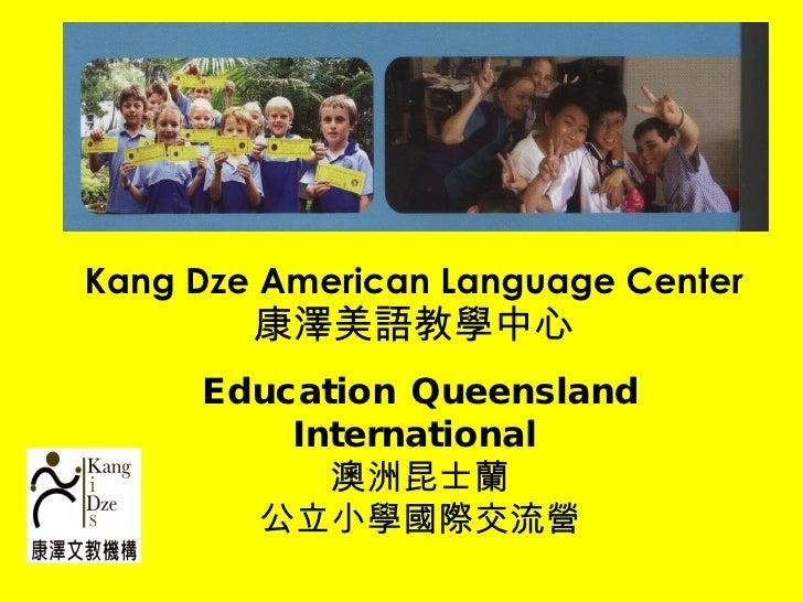 Kang Dze American Language Center 康澤美語教學中心 Education Queensland International   澳洲昆士蘭 公立小學國際交流營