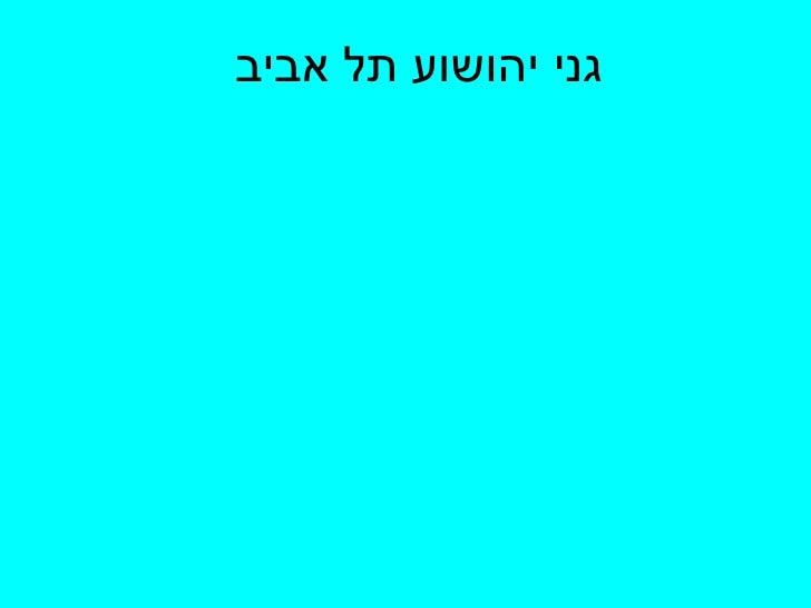 גני יהושע תל אביב