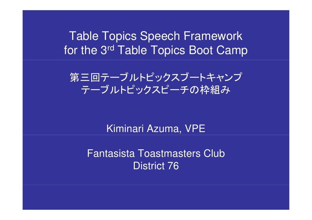 テーブルトピックススピーチの枠組み
